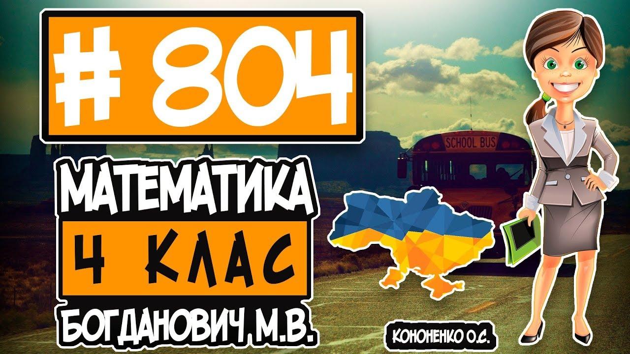 № 804 - Математика 4 клас Богданович М.В. відповіді ГДЗ