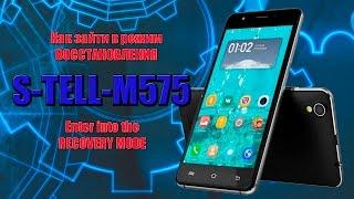 Як зайти в рекавері (recovery mode) в телефоні S-TELL-M575 і технічне меню