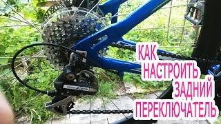 Как настроить задний переключатель скоростей на велосипеде. Узнай как настроить задний переключатель(Как настроить задний переключатель скоростей на велосипеде. Узнай как настроить задний переключатель..., 2016-08-07T21:57:58.000Z)