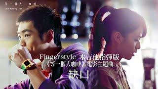 《等一個人咖啡》電影主題曲 【缺口】 Fingerstyle cover