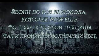 Marilyn Manson - Half Way & One Step Forward Lyric Video (на русском)