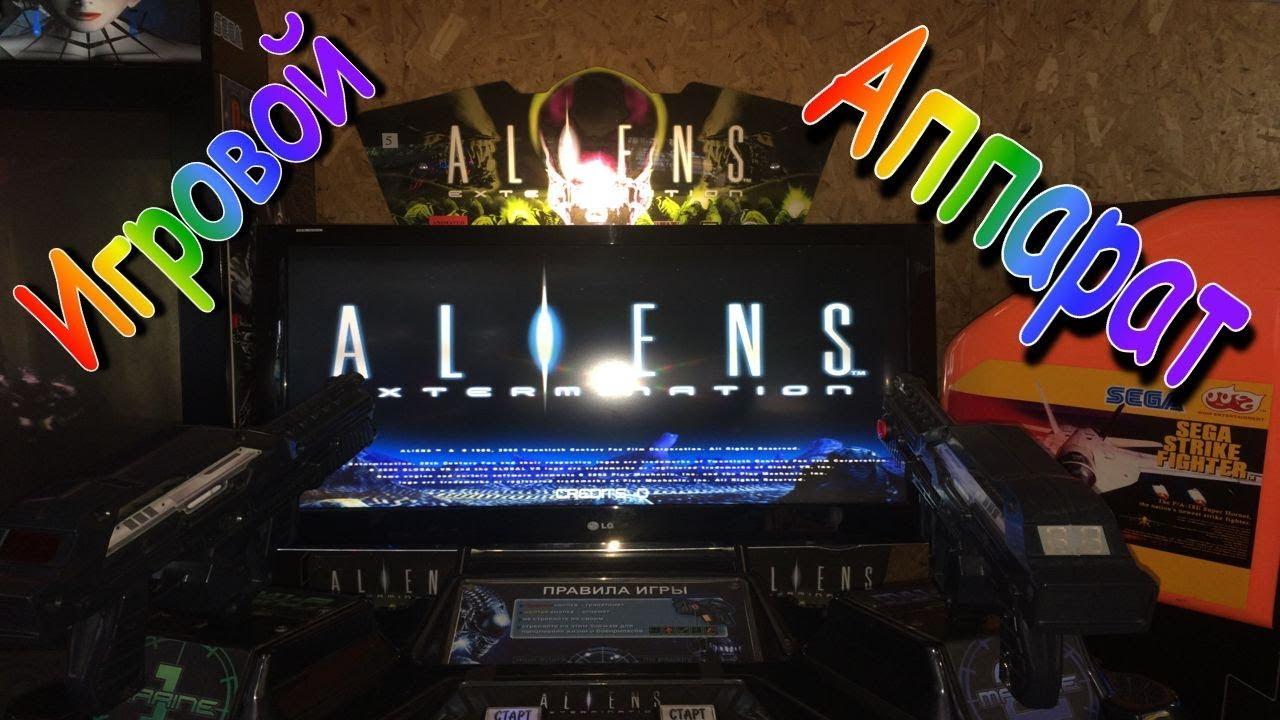 aliens игровой автомат играть