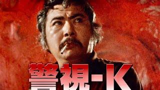 勝新太郎が、監督・脚本・主演を務めた、知られざる傑作!台本なし、テストなしなど、さまざまな逸話を残し、世間とテレビ業界を騒がせた伝...