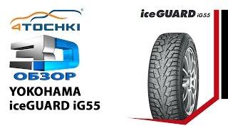 3D-обзор шины Yokohama iceGuard iG55 на 4 точки. Шины и диски 4точки - Wheels & Tyres 4tochki