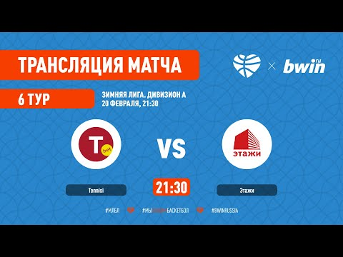 Tennisi – Этажи. Зимняя лига (А). Тур 6. Сезон 2021