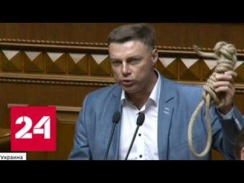 Инаугурацию Зеленского предваряет бегство чиновников - Россия 24