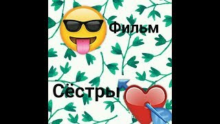 АВАТАРИЯ // ФИЛЬМ СЁСТРЫ :)
