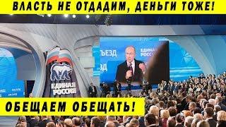ДЕТАЛЬНЫЙ АНАЛИЗ ЗАПОВЕДЕЙ ЕДИНОЙ РОССИИ - ЧТО ЖДЁТ ПАРТИЮ ВЛАСТИ!?