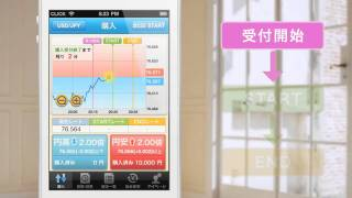 GMOクリック証券 iClick外為OP <外為オプション取引専用iPhoneアプリ>