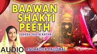 Baawan Shakti Peeth I Daksh Yagya Katha I ANURADHA PAUDWAL I