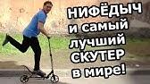 Инерционный трехколесный самокат - YouTube