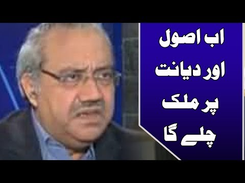 Senior Analyst Ch. Ghulam Hussain on Nehal Hashmi verdict | 24 News HD