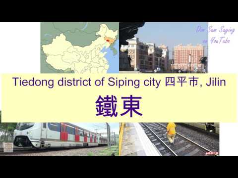 """""""TIEDONG DISTRICT OF SIPING CITY 四平市, JILIN"""" in Cantonese (鐵東) - Flashcard"""