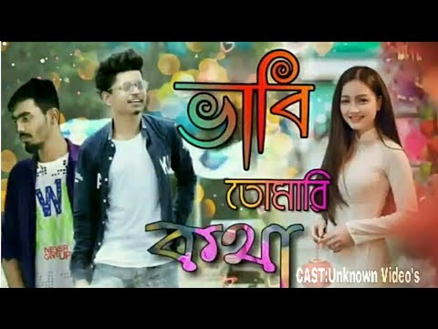 NEW BANGLA RAP SONG 2019 BABI TOMARI KHOTA..|CAST:UNKNOWN VIDEO'S|EDITING BY (ROBI)
