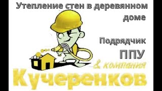 Утепление стен в деревянном доме изнутри(http://www.kucherenkoff.ru/ Виды утепления стен деревянного дома изнутри . Как утеплить стены в деревянном доме, мы,..., 2014-05-05T05:19:06.000Z)