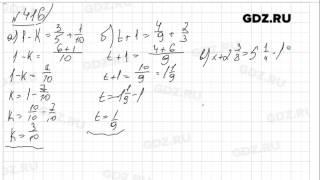 № 416 - Математика 6 класс Виленкин