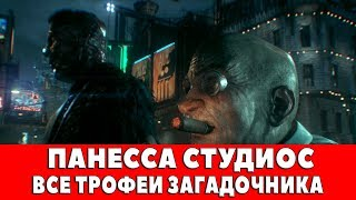 Скачать BATMAN ARKHAM KNIGHT ПАНЕССА СТУДИОС ВСЕ ТРОФЕИ ЗАГАДОЧНИКА