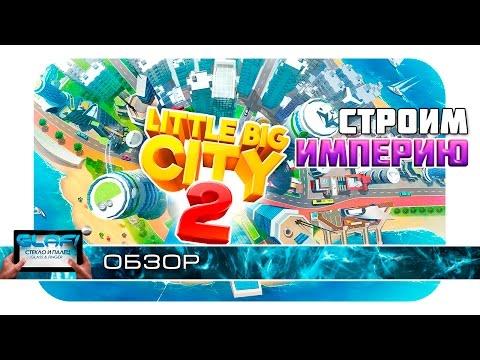 Little Big City 2 - Строим и развиваемся на Android