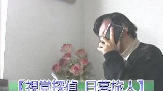 日暮旅人」原作者・山口幸三郎「連ドラ化」考! 「テレビ番組を斬る!」...
