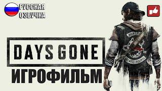 ИГРОФИЛЬМ Days Gone/Жизнь После (катсцены на русском) PS4 прохождение без комментариев