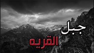 قصص جن : جبل القريه !!! (واقعيه)