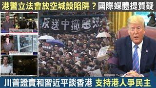 川普G20和習近平談香港! 支持港人爭民主|港警立法會放空城設陷阱? 國際媒體提質疑|晚間8點新聞【2019年7月2日】|新唐人亞太電視