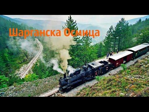 Сербия Шарганска Осмица Србија Схарганска Осмитса
