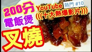 Y.T.( 熱爆影片)🏆 叉燒 電飯煲做到 冇色素 你估唔到 簡單容易 一睇就明