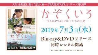 映画「かぞくいろーRAILWAYS わたしたちの出発ー」2019.7.3(水)Blu-ray&DVD・レンタル同時リリース
