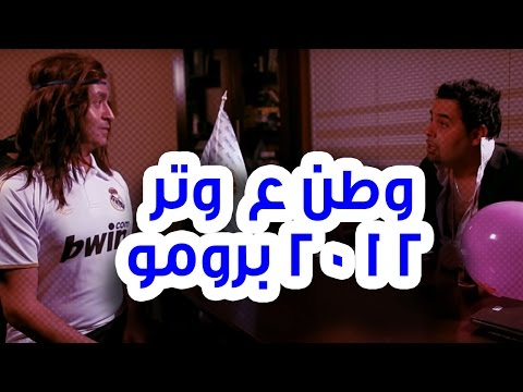 Watan A Watar: season2012 Promo \ وطن ع  وتر 2012 برومو