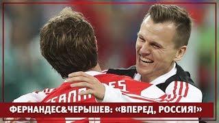 Фернандес&Черышев: «Вперед, Россия!» l РФС ТВ