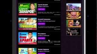 Как заказать билеты онлайн на сайте Борис Билет Ижевск?