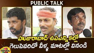 Huzurabad By-Election Public Talk | Etela Vs CM KCR | TRS Vs BJP | Telangana Politics | Mango News