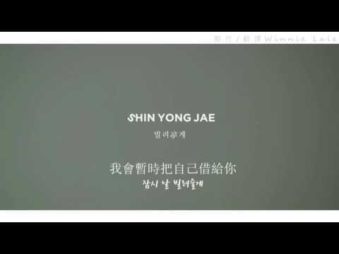 【韓中字】申勇在(신용재)-借給你(빌려줄게) Shin Yong Jae-Lean On