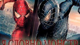 Человек Паук 3 Враг в отражении   Монстр  Spider Man 3   Monster