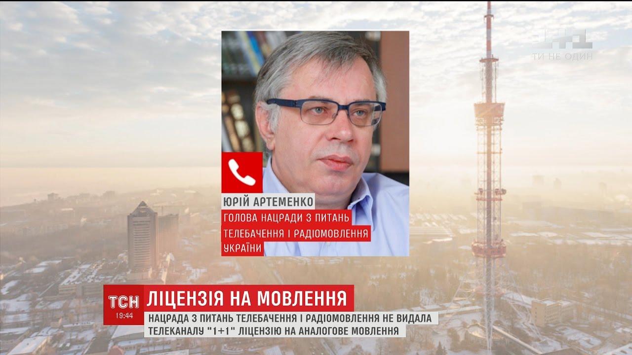 Юрій Артеменко відповів, чому Нацрада не видала ліцензію ...