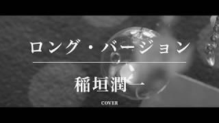 桃井かおり - ロング・バージョン