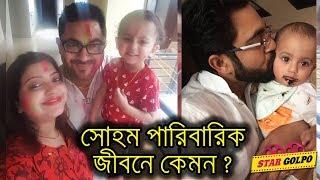 সোহমের পারিবারিক জীবন এখন কেমন ? Soham Chakraborty Family |  StarGolpo