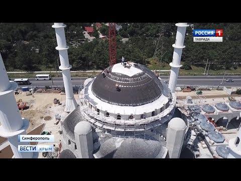 Соборная мечеть Крыма практически готова
