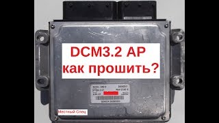 Обзор. Чип-тюнинг DCM 3.2AP Ssang Yong Actyon Ktag