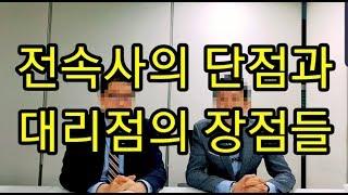 전속의 단점과 대리점 GA의 장점들 교차판매 실적압박 김희수 지점장 이야기 2부ㅣ더블유에셋 손철수TV