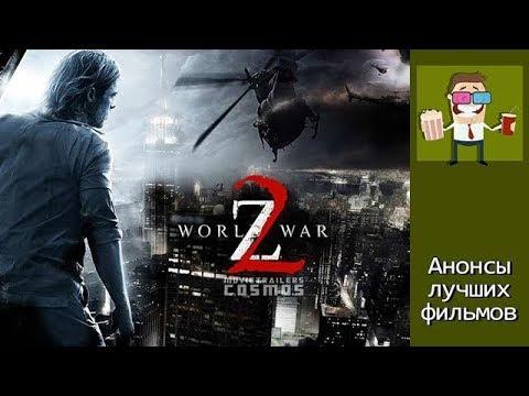 Фильм Война миров Z 2 2019