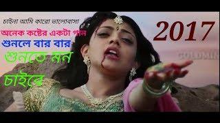 চাইনা আমি সেই ভালোবাসা , অনেক কষ্টের একটা গান , Chai Na Ami sei Bhalobasha (2017)