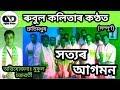 Nagara Naam SATYAR AGAMAN By Rubul Kalita. Ph.+91 88220 27412