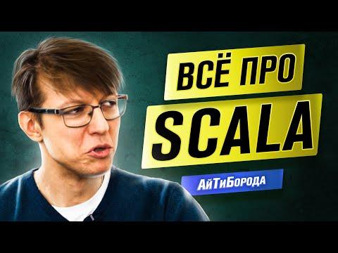 СИЛА Функционального Программирования / Всё о Scala / Интервью со Scala Developer Олегом Нижниковым