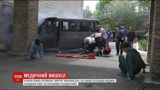 У столиці медики рятували жертв масової фейкової аварії