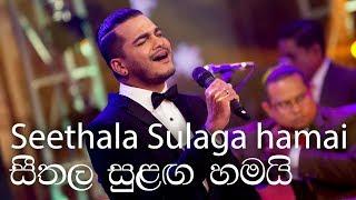 Seethala Sulagahamayi (සීතල සුළඟ හමයි) - Shihan Mihiranga  (Music By MARIANS)