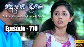 Deweni Inima | Episode 710 28th October 2019 Thumbnail