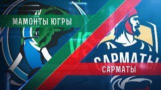Прямая трансляция матча. «Мамонты Югры» - «Сарматы». (18.2.2018)
