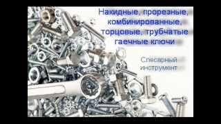Накидные, прорезные, комбинированные, торцовые гаечные ключи(Все о накидных, прорезных, комбинированных, торцевых гаечыных ключах., 2013-07-10T13:06:56.000Z)